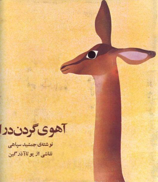 01-children-s-book-from-Iran_900