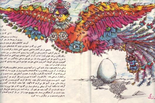 09-children-s-book-from-Iran_900