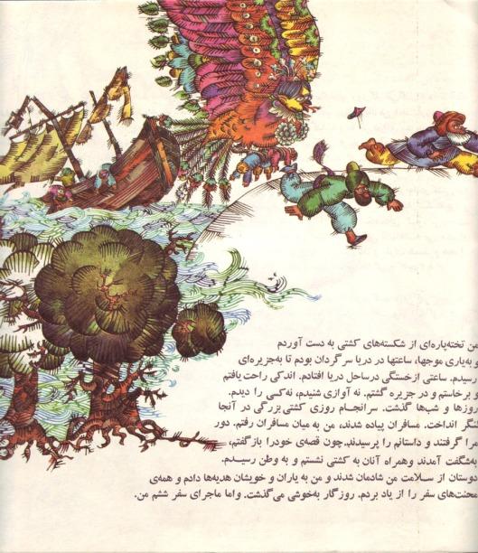 14-children-s-book-from-Iran_900