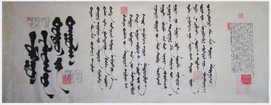 Calligraphie de Sukhbaatar Lkhagvadorj