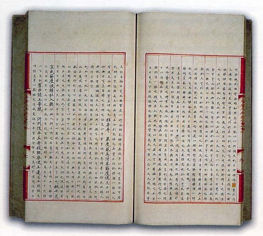 Une double page de l'Encyclopédie de Yongle, réédition partielle de 1962.