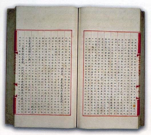 Une double page de l'Encyclopédie de Yongle, réédition partielle de 1962.